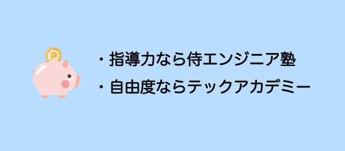 侍エンジニア塾とテックアカデミー