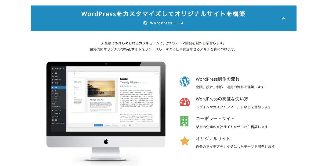 テックアカデミー福岡天神校 WordPressコース
