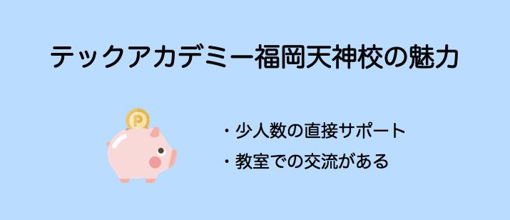 テックアカデミー福岡天神校の魅力