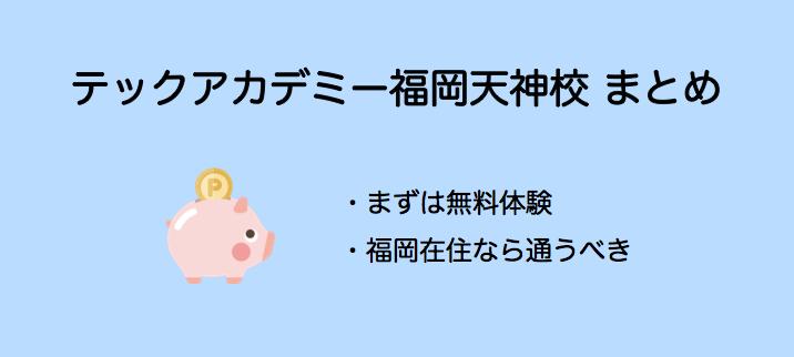 テックアカデミー 福岡天神校のまとめ