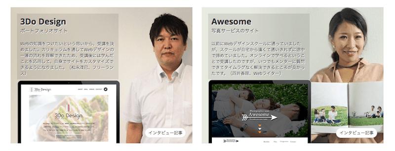 テックアカデミーWebデザイン作品集
