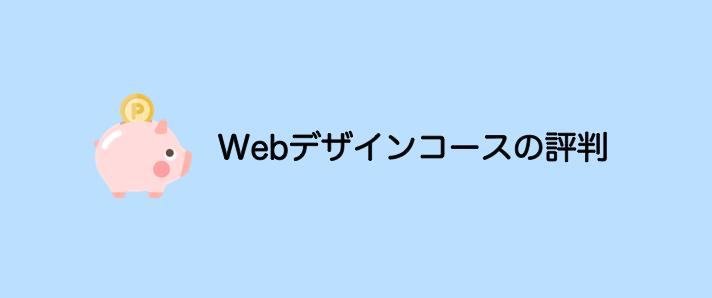 テックアカデミー Webデザインコース 評判