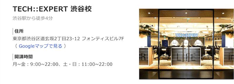 テックエキスパート 渋谷校