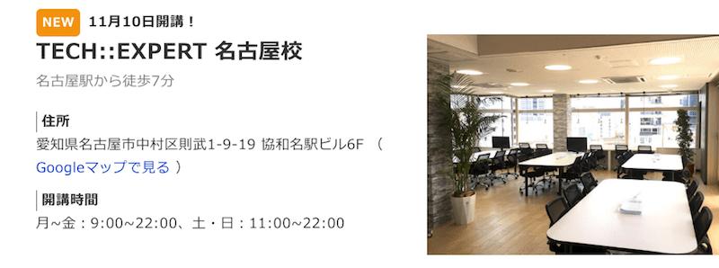 テックエキスパート 名古屋校
