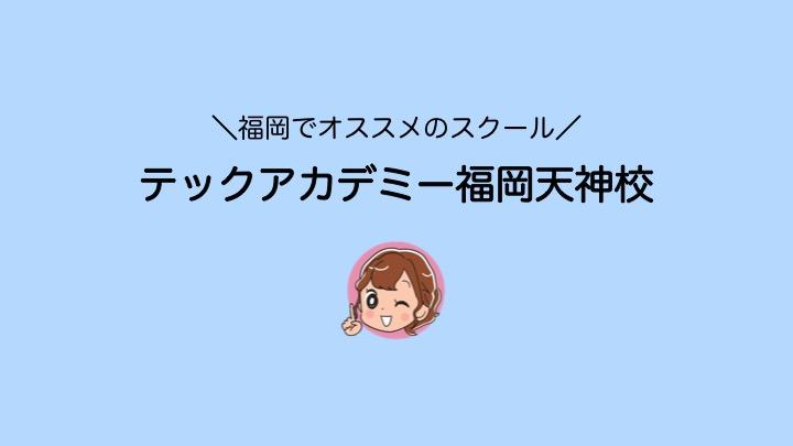 テックアカデミー 福岡天神校