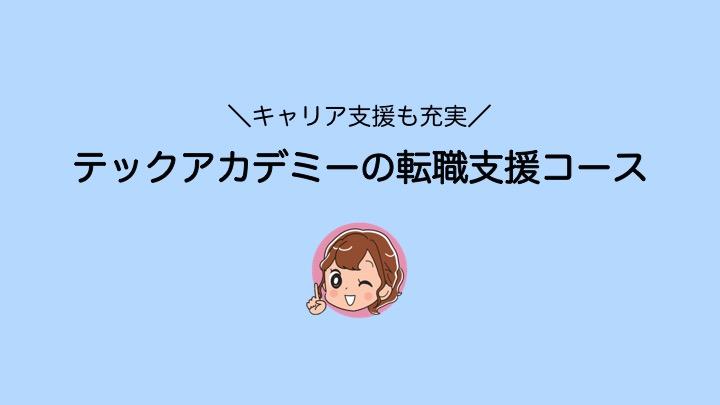 テックアカデミー 転職支援コース