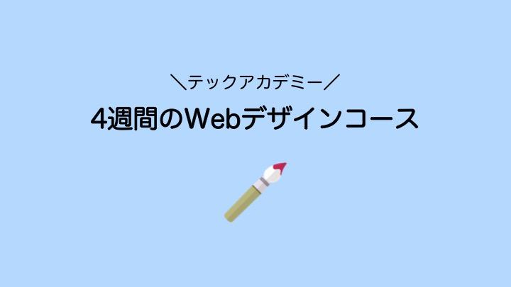 テックアカデミー webデザイン