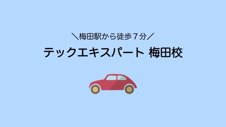 テックエキスパート 梅田校