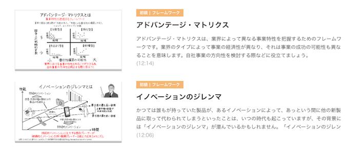 グロービス学び放題 戦略・マーケティング