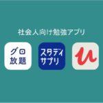 社会人 勉強 アプリ